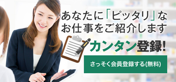 あなたに「ピッタリ」なお仕事をご紹介します 60秒で簡単登録!すべて無料でご利用頂けます